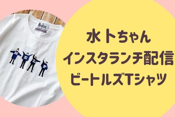 水卜ちゃんインスタのビートルズTシャツどこの?