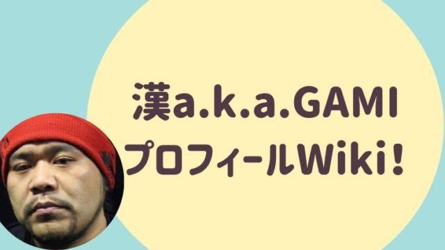 漢a.k.a.GAMI(かん)プロフィールWiki!薬物に対する過去の発言がやばい!