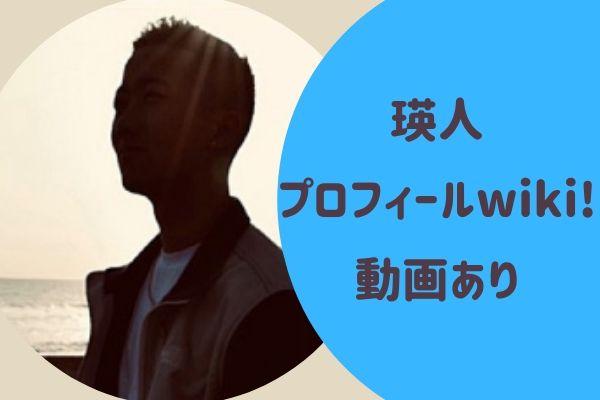 高橋瑛人プロフィールwiki