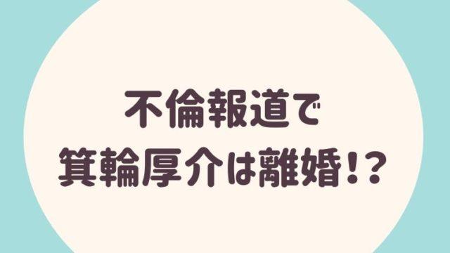 箕輪厚介(みのわこうすけ)は離婚!?既に夫婦仲が険悪すぎる!不倫内容もヤバイ!
