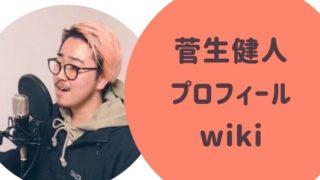 菅生健人 プロフィール wiki