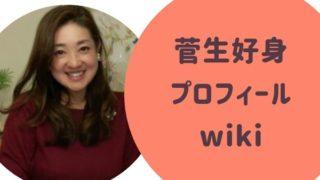 菅生好身 プロフィール wiki