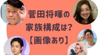 菅田将暉の家族構成は?【画像あり】