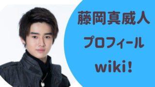藤岡真威人プロフィールwiki