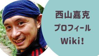 西山嘉克(にしやまよしかつ)プロフィールWiki!家族構成は?一夫多妻の理由は?