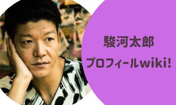 駿河太郎プロフィール
