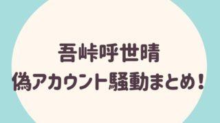 鬼滅の刃の吾峠呼世晴(ごとうげこよはる)のアカウントは偽物!?偽垢のツイート内容まとめ!