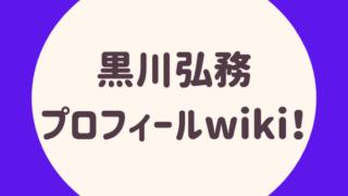 黒川弘務(くろかわひろむ)プロフィールwiki!高校・大学や経歴は?