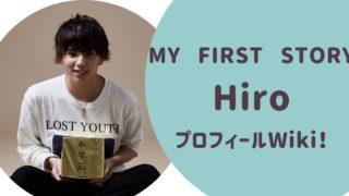 Hiro(MY FIRST STORY)プロフィールWiki!兄Takaとの仲は?経歴や生い立ちは?