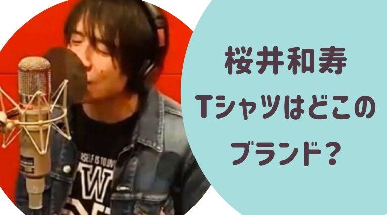 PROTECT to Uリモートセッションの櫻井和寿のTシャツはどこのブランド?