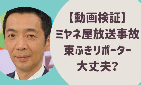 【動画検証】 ミヤネ屋放送事故 東ふきリポーター 大丈夫?
