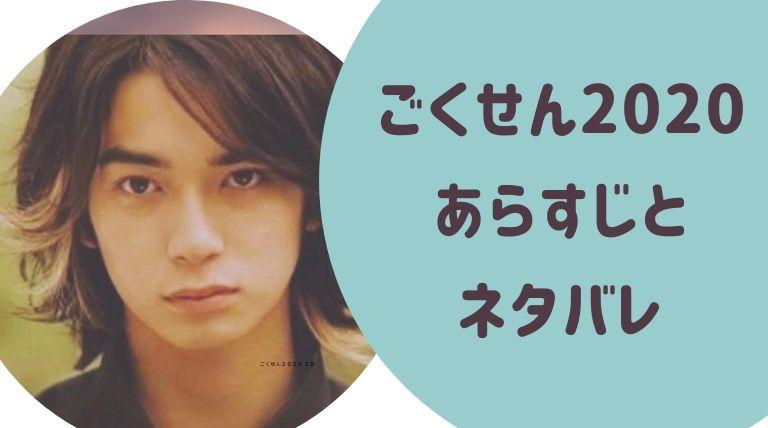 ごくせん2020特別編の続き!ネタバレとあらすじまとめ