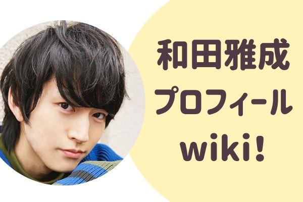 和田雅成 プロフィール wiki!