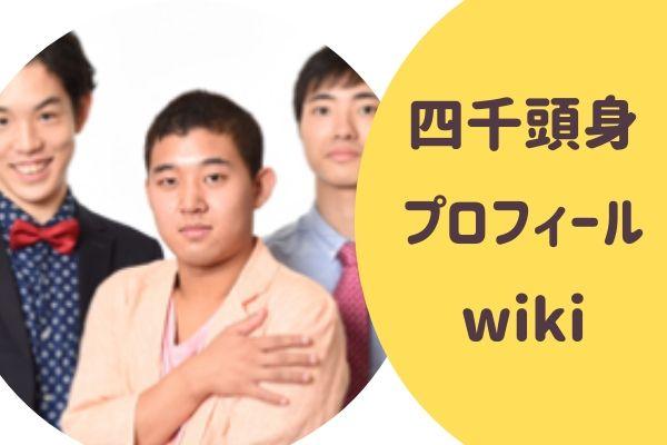 四千頭身 プロフィール wiki
