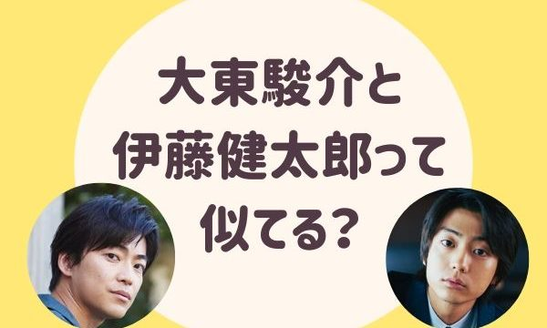 大東駿介と 伊藤健太郎って似てる?