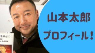 山本太郎プロフィール