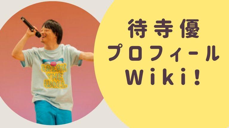 待寺優(まちてらゆう)プロフィールWiki!ダンスだけでなく歌唱力もすごい!現在の活動は?