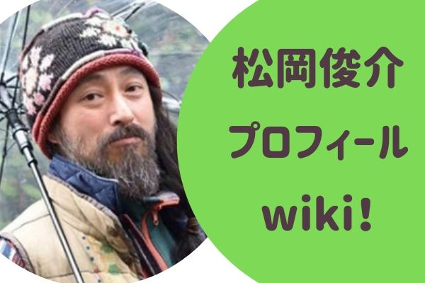 松岡俊介(まつおかしゅんすけ)プロフィールwiki!