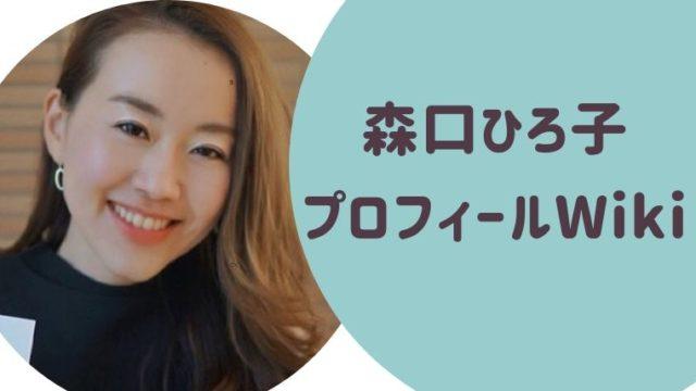 森口ひろ子プロフィールWiki!マツコの知らない世界でおすすめするプロテインは?