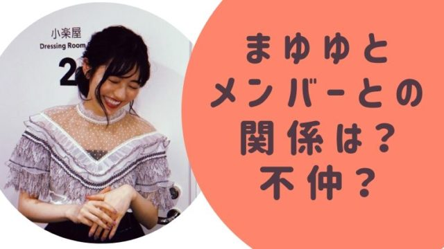 渡辺麻友(まゆゆ)AKBメンバーとの不仲説まとめ!友達いない総選挙1位も獲得していた