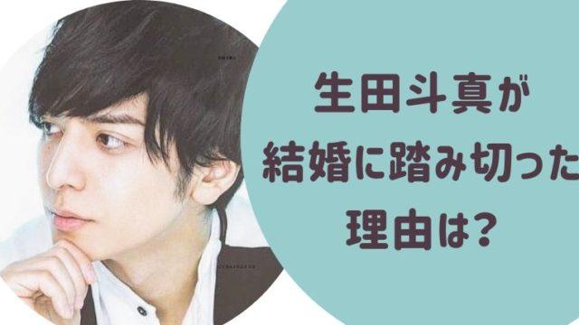 生田斗真が清野菜名と結婚に踏み切ったきっかけは?結婚までに5年かかった理由は