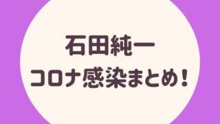 石田純一 コロナ感染まとめ!