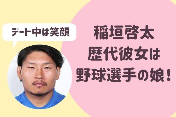 稲垣啓太(いながきけいた)歴代彼女は元プロ野球選手の娘?好きなタイプが判明!