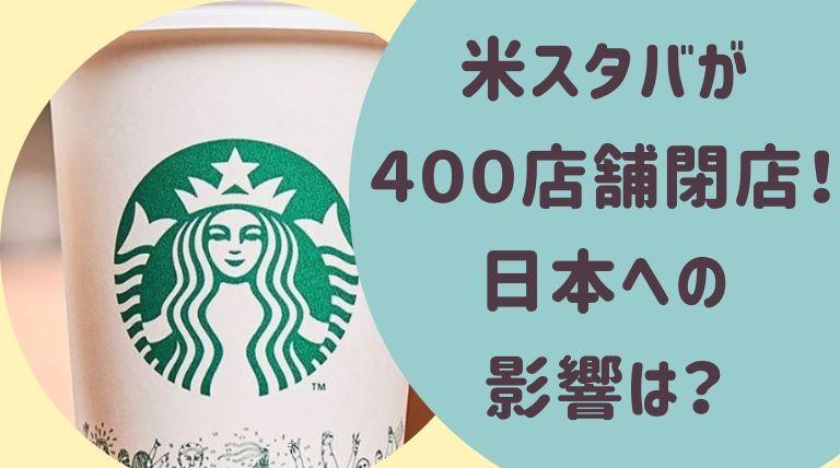 米スタバが閉店!日本のスタバは大丈夫?閉店する店舗や営業形態は?徹底調査!