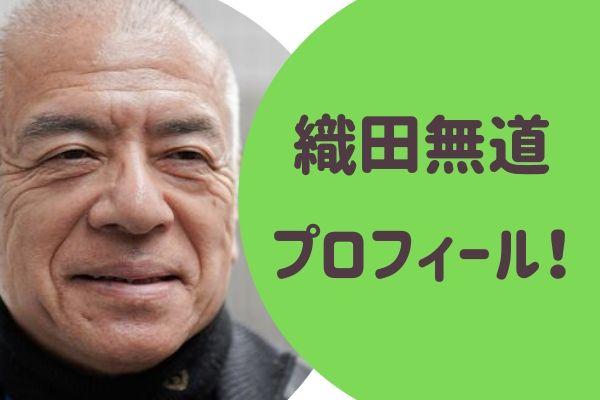 織田無道プロフィールwiki