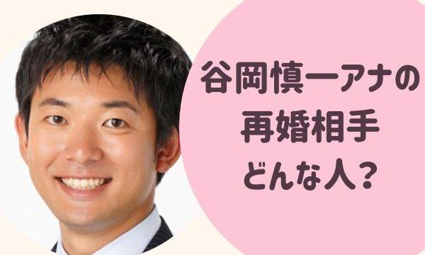 谷岡慎一アナの 再婚相手はどんな人?