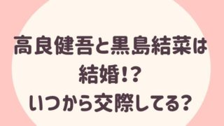 高良健吾と黒島結菜は結婚!?いつから付き合ってる?元カノは人気ファッションモデルだった!