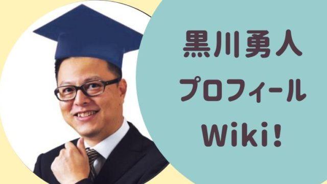 黒川勇人(くろかわゆうと)プロフィールWiki!おすすめの缶詰は?経歴は?
