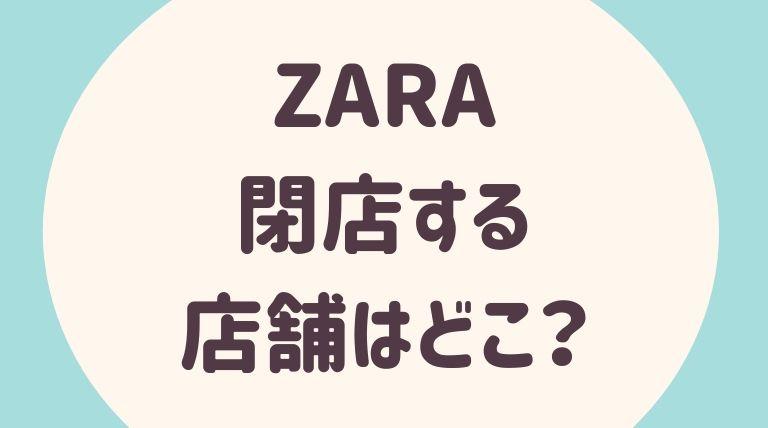 ZARA閉店する店舗はどこ?ネット販売が便利すぎてヤバイ!他のブランドへの影響は